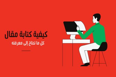 الدليل الشامل لتعلم إنشاء مقال لتتألق على الانترنت بأعمالك التجارية